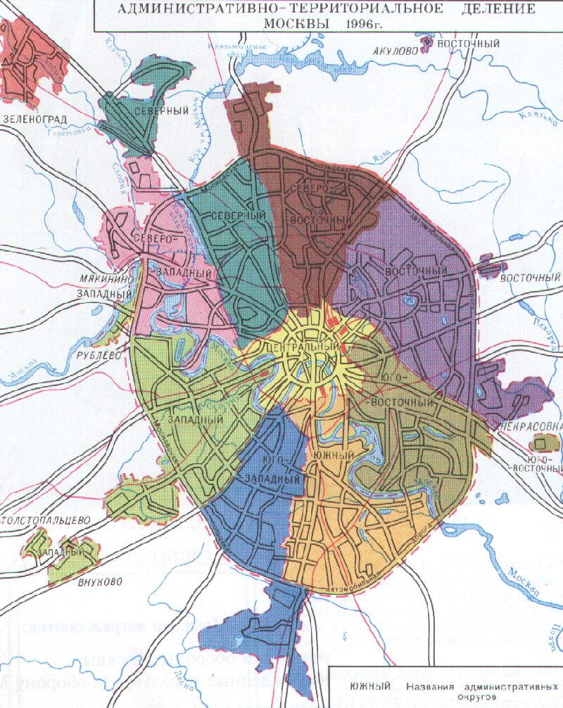 Схема территориального деления Москвы 1996 года.